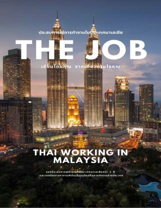 หน้าปก-the-job-ทำงานในประเทศมาเลเซีย-ookbee
