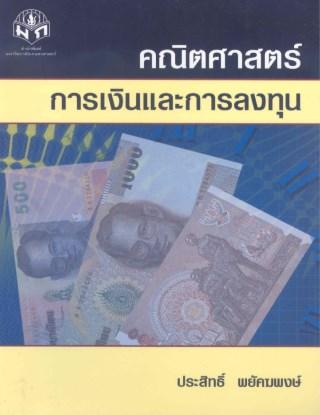 หน้าปก-คณิตศาสตร์การเงินและการลงทุน-ookbee