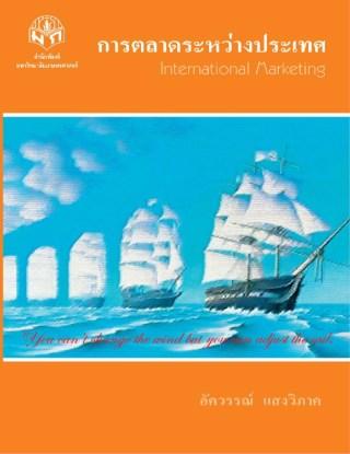 หน้าปก-การตลาดระหว่างประเทศ-ookbee