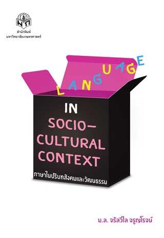หน้าปก-ภาษาในปริบทสังคมและวัฒนธรรม-ookbee