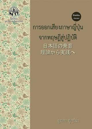 หน้าปก-การออกเสียงภาษาญี่ปุ่น-จากทฤษฎีสู่ปฏิบัติ-ookbee
