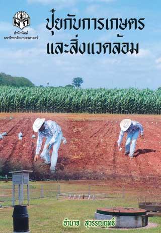 หน้าปก-ปุ๋ยกับการเกษตรและสิ่งแวดล้อม-ookbee