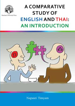 หน้าปก-a-comparative-study-of-english-and-thai-an-introduction-ookbee