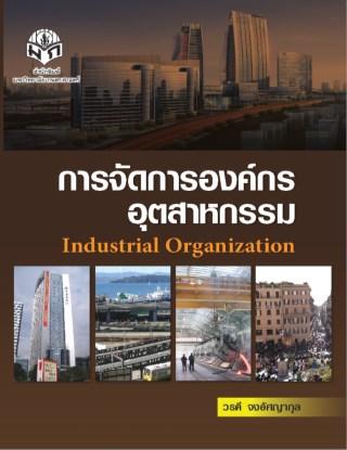 หน้าปก-การจัดการองค์กรอุตสาหกรรม-ookbee
