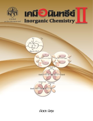 เคมีอนินทรีย์-ii-หน้าปก-ookbee