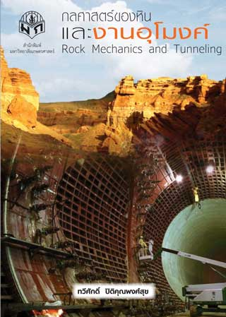 กลศาสตร์ของหินและงานอุโมงค์-หน้าปก-ookbee