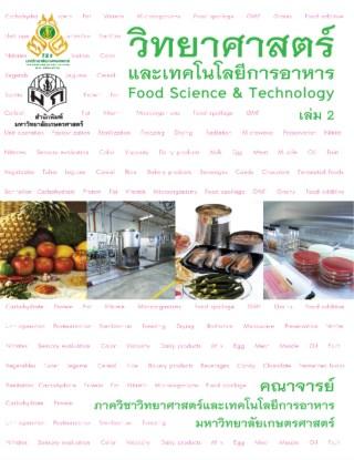 หน้าปก-วิทยาศาสตร์และเทคโนโลยีการอาหาร-เล่ม-2-ookbee