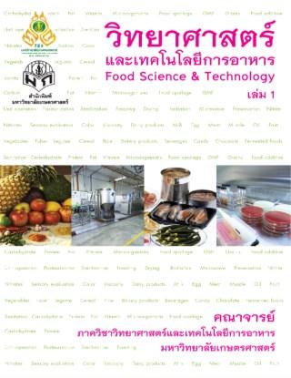 หน้าปก-วิทยาศาสตร์และเทคโนโลยีการอาหาร-เล่ม-1-ookbee