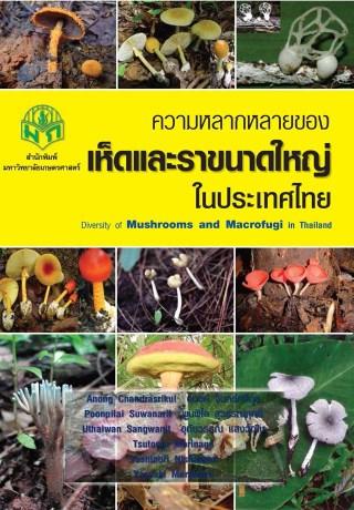 ความหลากหลายของเห็ดและราขนาดใหญ่ในประเทศไทย-หน้าปก-ookbee