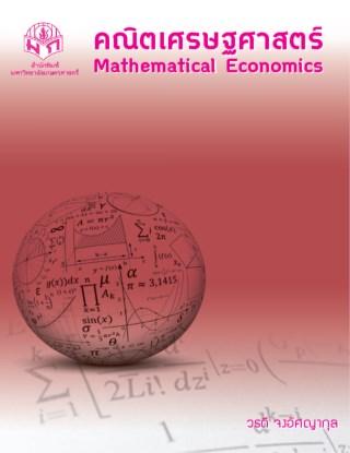 คณิตเศรษฐศาสตร์-หน้าปก-ookbee