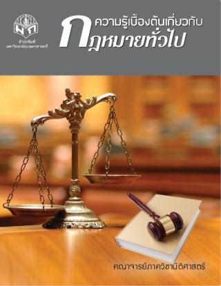 ความรู้เบื้องต้นเกี่ยวกับกฎหมายทั่วไป-หน้าปก-ookbee