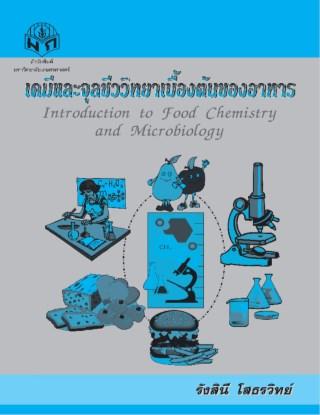 หน้าปก-เคมีและจุลชีววิทยาเบื้องต้นของอาหาร-ookbee