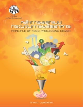 หน้าปก-หลักการออกแบบกระบวนการผลิตอาหาร-ookbee