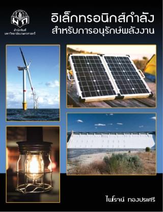 หน้าปก-อิเล็กทรอนิกส์กำลังสำหรับการอนุรักษ์พลังงาน-ookbee