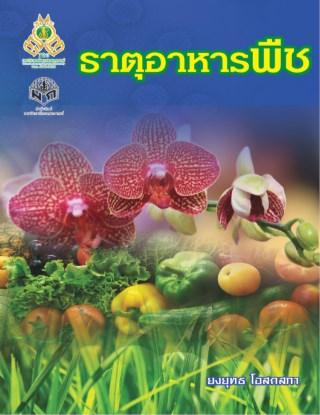 ธาตุอาหารพืช-หน้าปก-ookbee