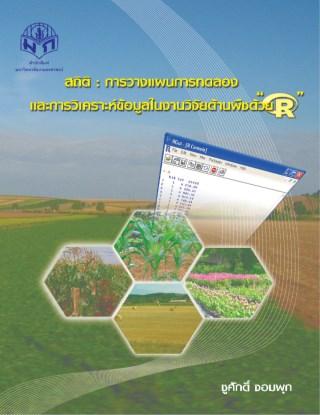 หน้าปก-สถิติ-การวางแผนการทดลอง-และการวิเคราะห์ข้อมูลในงานวิจัยด้านพืชด้วย-r-ookbee