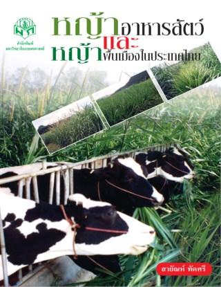 หน้าปก-หญ้าอาหารสัตว์และหญ้าพื้นเมืองในประเทศไทย-ookbee
