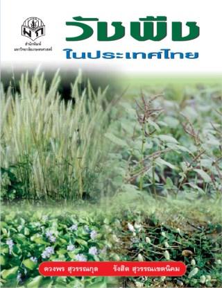 หน้าปก-วัชพืชในประเทศไทย-ookbee