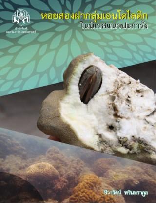 หน้าปก-หอยสองฝากลุ่มเอนโดไลติก-ในนิเวศแนวปะการัง-ookbee