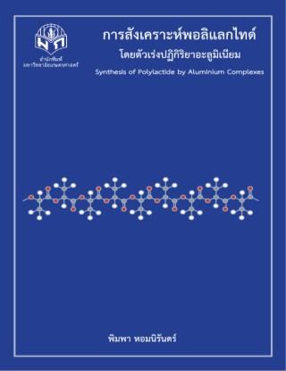หน้าปก-การสังเคราะห์พอลิแลกไทด์โดยตัวเร่งปฏิกิริยาอะลูมิเนียม-ookbee