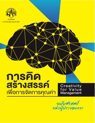 หน้าปก-การคิดสร้างสรรค์เพื่อการจัดการคุณค่า-ookbee