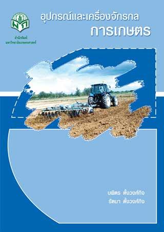 หน้าปก-อุปกรณ์และเครื่องจักรกลการเกษตร-ookbee