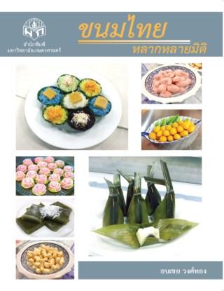 หน้าปก-ขนมไทยหลากหลายมิติ-ookbee
