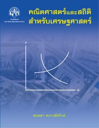 คณิตศาสตร์และสถิติสำหรับเศรษฐศาสตร์-หน้าปก-ookbee