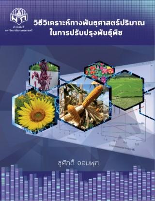 หน้าปก-วิธีวิเคราะห์ทางพันธุศาสตร์ปริมาณในการปรับปรุงพันธุ์พืช-ookbee