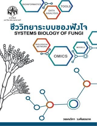 หน้าปก-ชีววิทยาระบบของฟังไจ-ookbee