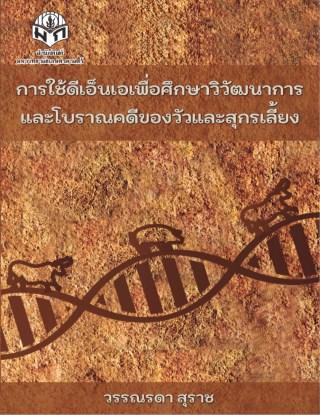 หน้าปก-การใช้ดีเอ็นเอเพื่อศึกษาวิวัฒนาการและโบราณคดีของวัวและสุกรเลี้ยง-ookbee