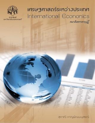 หน้าปก-เศรษฐศาสตร์ระหว่างประเทศ-ookbee