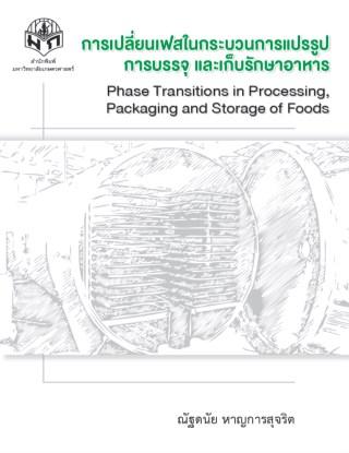 หน้าปก-การเปลี่ยนเฟสในกระบวนการแปรรูป-การบรรจุ-และเก็บรักษาอาหาร-ookbee