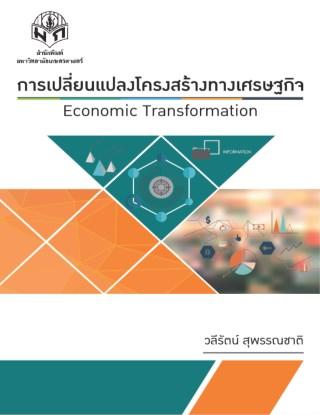 หน้าปก-การเปลี่ยนแปลงโครงสร้างทางเศรษฐกิจ-ookbee