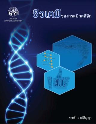 หน้าปก-ชีวเคมีของกรดนิวคลีอิก-ookbee