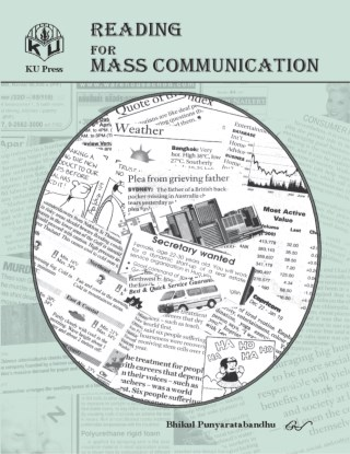 หน้าปก-reading-for-mass-communication-ookbee