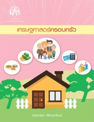หน้าปก-เศรษฐศาสตร์ครอบครัว-ookbee