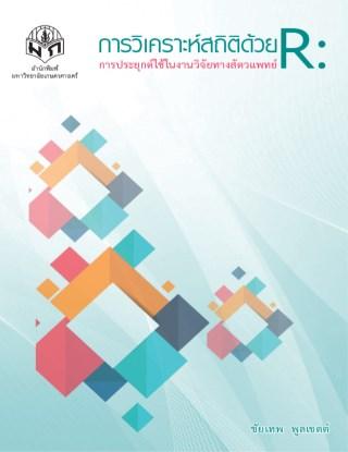 หน้าปก-การวิเคราะห์สถิติด้วย-r-การประยุกต์ใช้ในงานวิจัยทางสัตวแพทย์-ookbee
