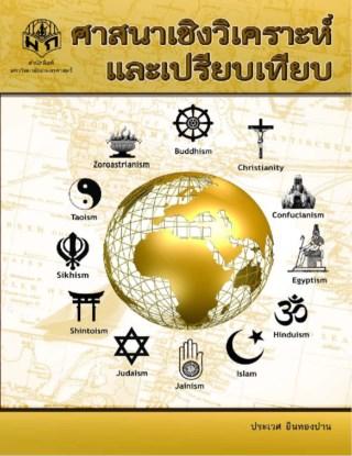 หน้าปก-ศาสนาเชิงวิเคราะห์และเปรียบเทียบ-ookbee