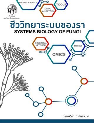 หน้าปก-ชีววิทยาระบบของรา-ookbee