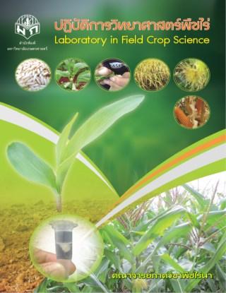 หน้าปก-ปฏิบัติการวิทยาศาสตร์พืชไร่-ookbee