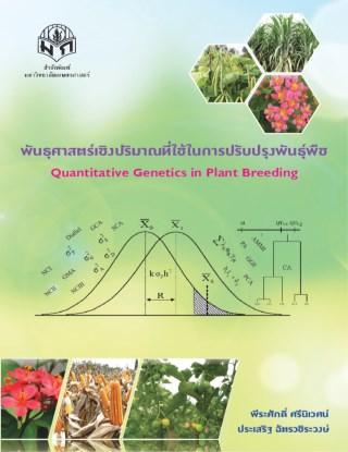 หน้าปก-พันธุศาสตร์เชิงปริมาณที่ใช้ในการปรับปรุงพันธุ์พืช-ookbee