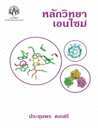 หน้าปก-หลักวิทยาเอนไซม์-ookbee