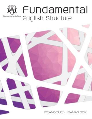 หน้าปก-fundamental-english-structure-ookbee