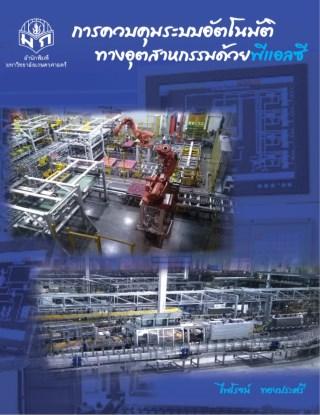 หน้าปก-การควบคุมระบบอัตโนมัติทางอุตสาหกรรมด้วยพีแอลซี-ookbee