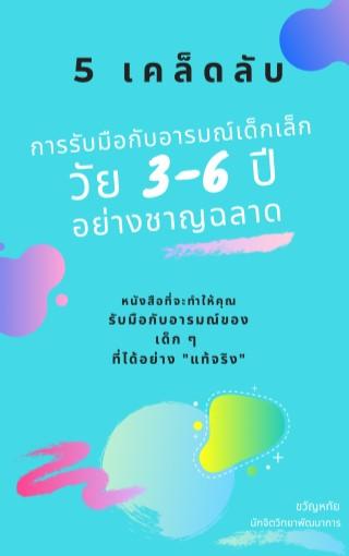 5-เคล็ดลับ-การรับมือกับอารมณ์เด็กเล็กวัย-3-6-ปี-อย่างชาญฉลาด-หน้าปก-ookbee