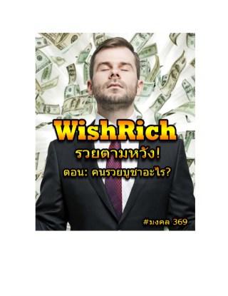 วิชริช-รวยตามหวัง-คนรวยบูชาอะไร-หน้าปก-ookbee