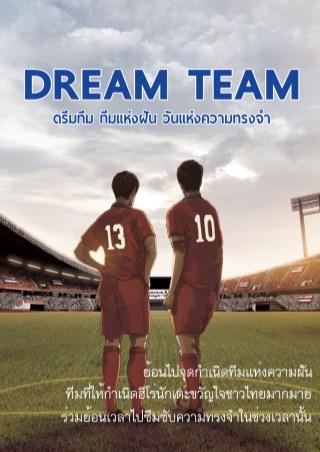 หน้าปก-ดรีมทีม-บีกิน-ทีมแห่งฝัน-วันแห่งความทรงจำ-ookbee