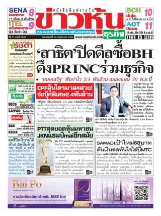 หน้าปก-ข่าวหุ้น-26-november-2020-ookbee