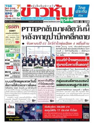 ข่าวหุ้น-7-january-2019-หน้าปก-ookbee